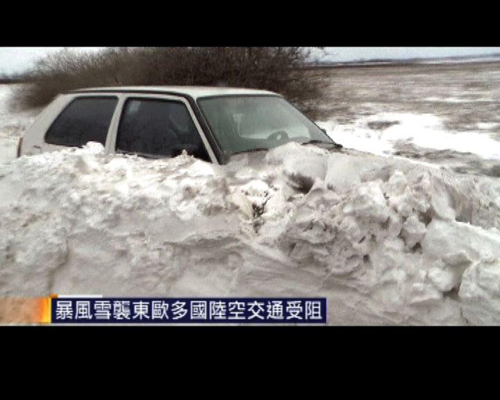 暴風雪襲東歐多國陸空交通受阻