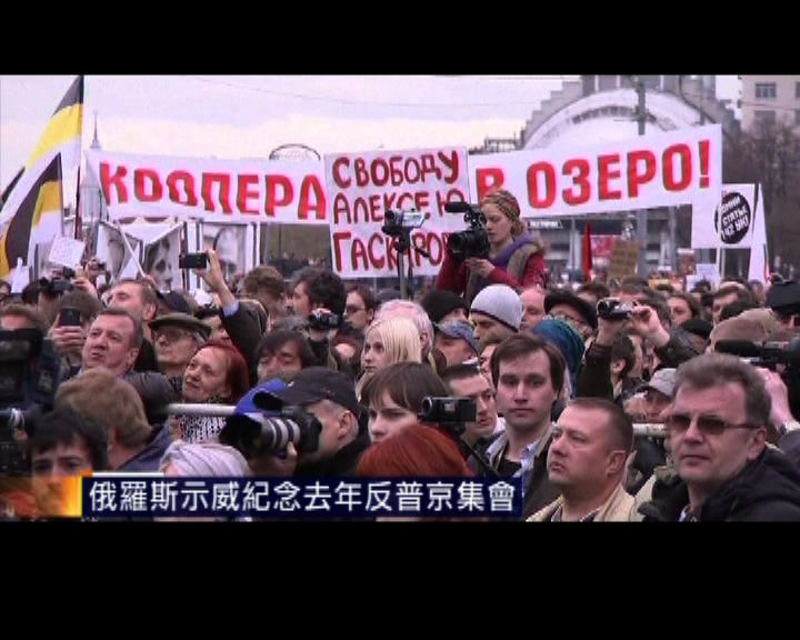 俄羅斯示威紀念去年反普京集會
