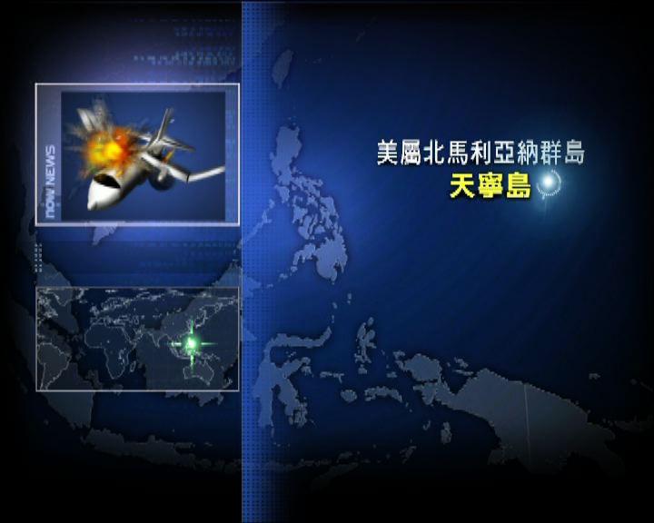 塞班島飛機墜毀兩名中國遊客亡