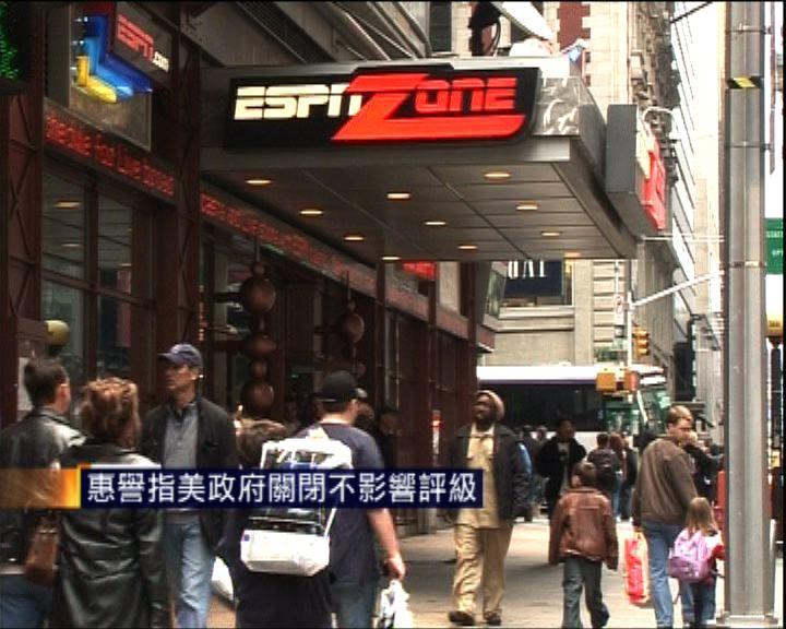 惠譽指美政府關閉不影響評級