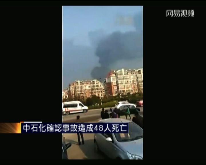 青島油管爆炸 中石化強調生產經營穩定