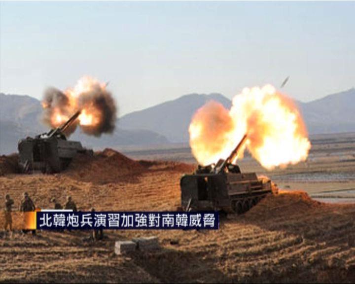 北韓炮兵演習加強對南韓威脅