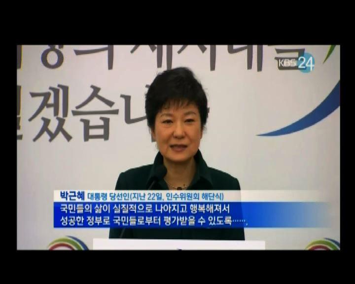 朴槿惠就職典禮將在今日稍後舉行