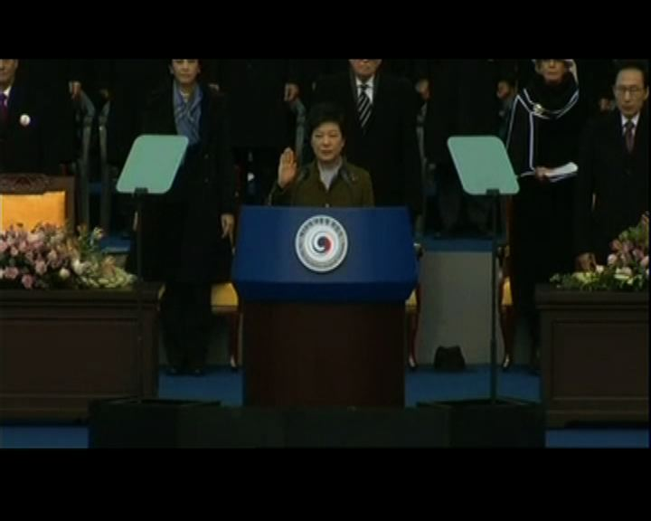 朴槿惠宣誓就任南韓首位女總統