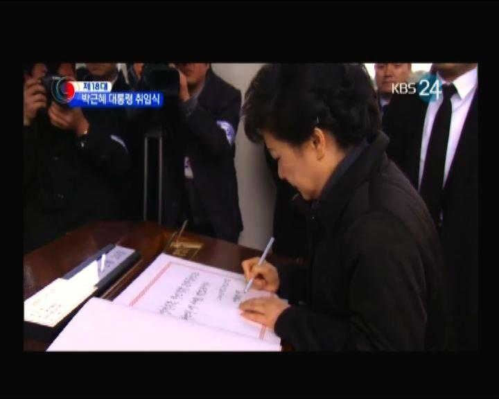 朴槿惠就職後即與官員確認對北韓形勢