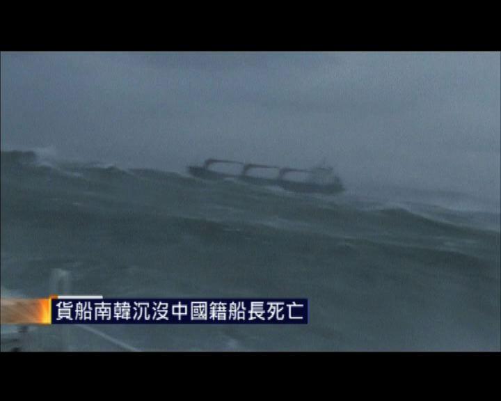 貨船南韓沉沒中國籍船長死亡