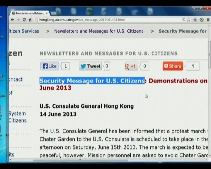 美領事館呼籲人員避開遊行