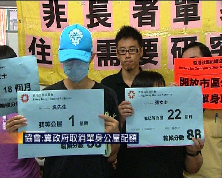 協會:冀政府取消單身公屋配額