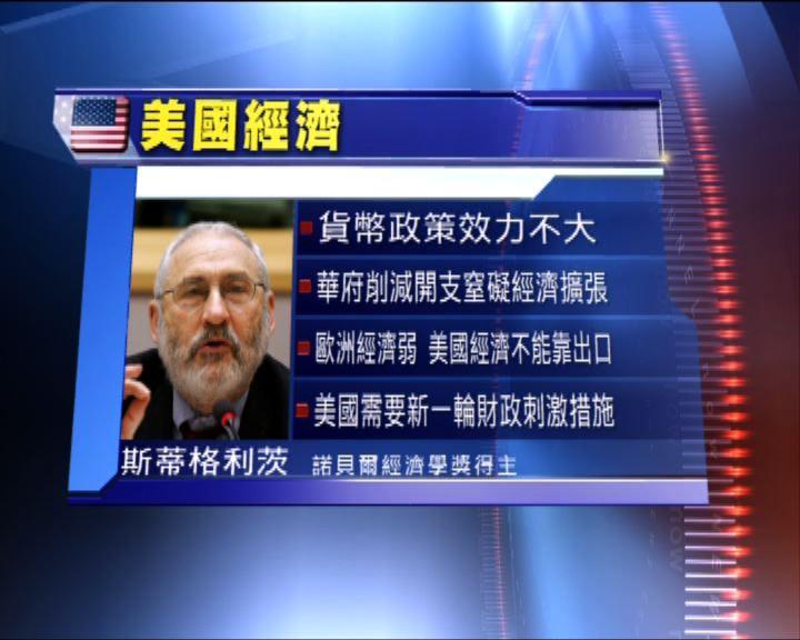 斯蒂格利茨:美國需更多財政刺激措施