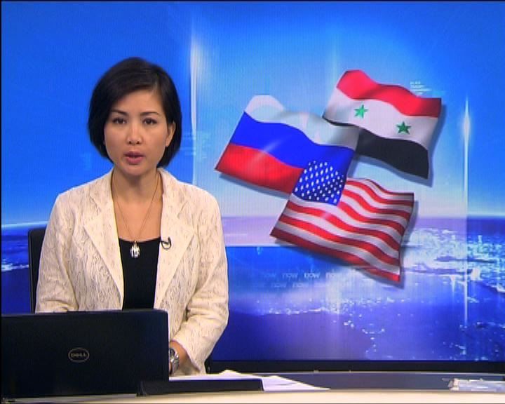 美俄外長續磋商銷毀敘利亞化武