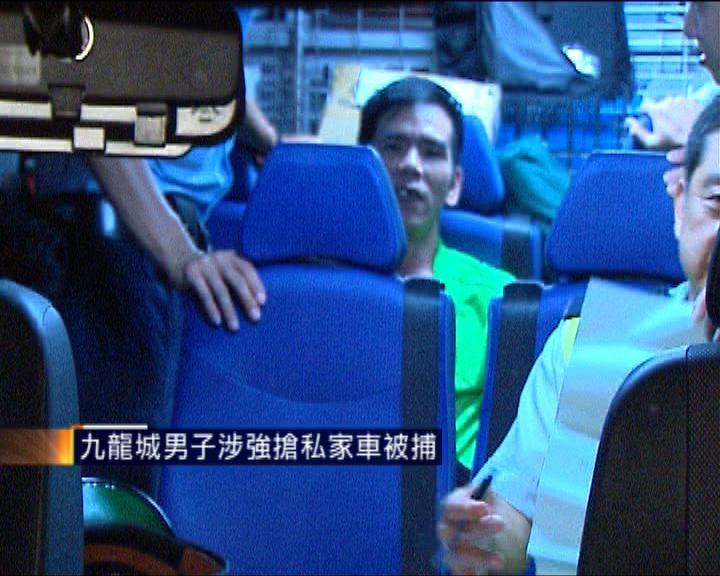 九龍城男子涉強搶私家車被捕