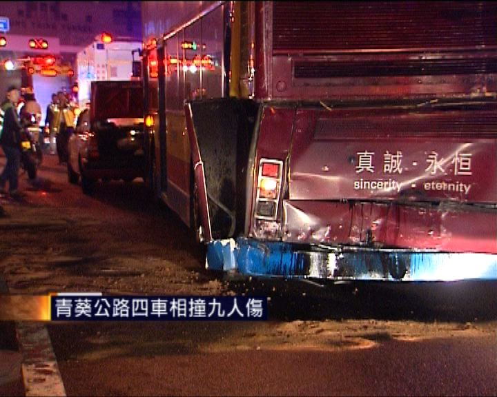 青葵公路四車相撞九人傷