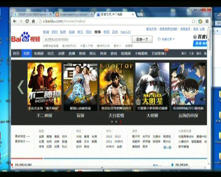 騰訊、搜狐控百度竊網絡視頻