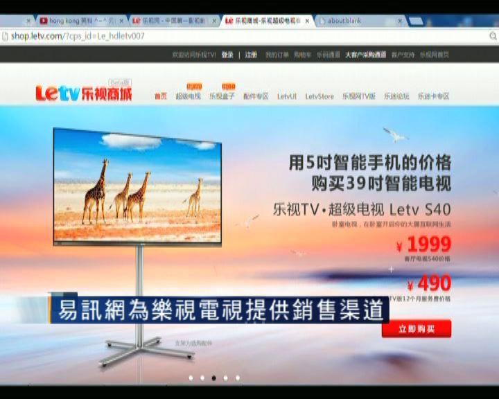 易訊網銷售樂視超級電視