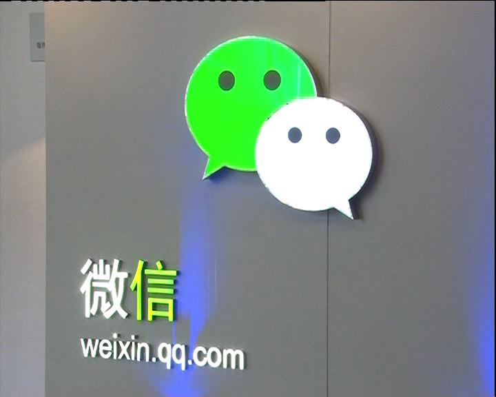 騰訊:分拆微信星上市報道失實