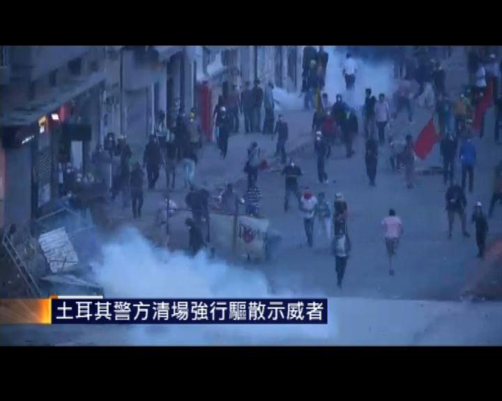 土耳其警方清場強行驅散示威者