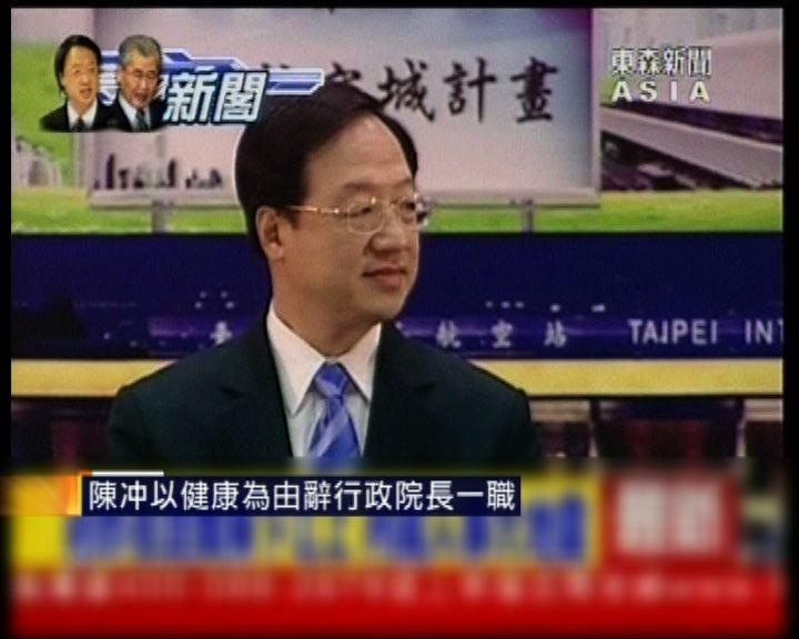 陳冲獲再三挽留仍堅決辭任行政院長