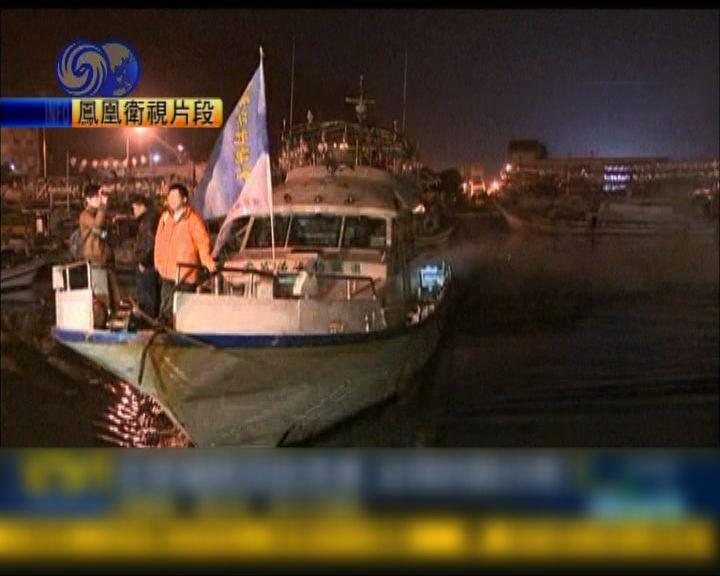 台保釣船與日艦衝突後安全返航