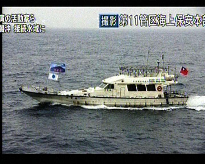 日本公務船攔截台灣保釣船