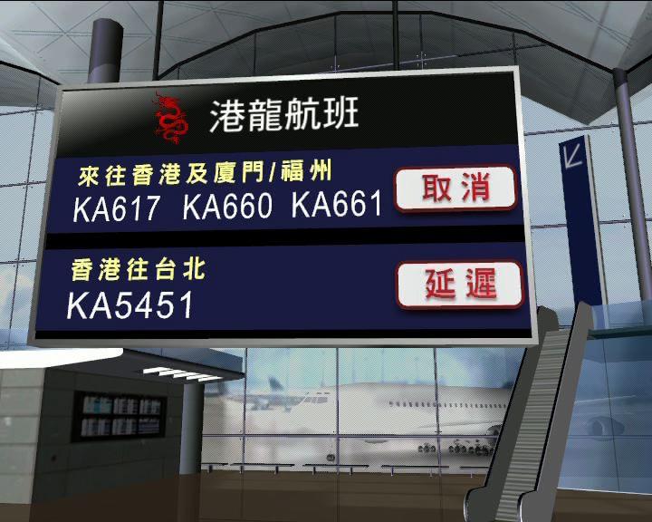 香港來往福州廈門航班今日取消