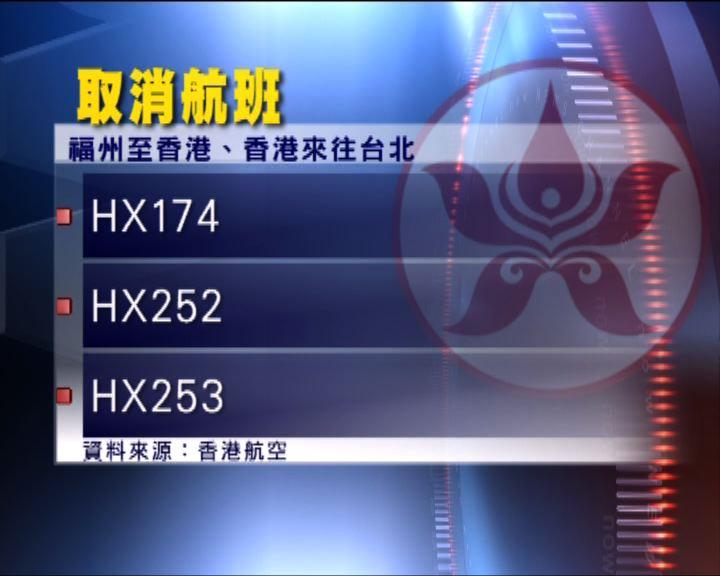 來往台灣華東航機會取消或延遲
