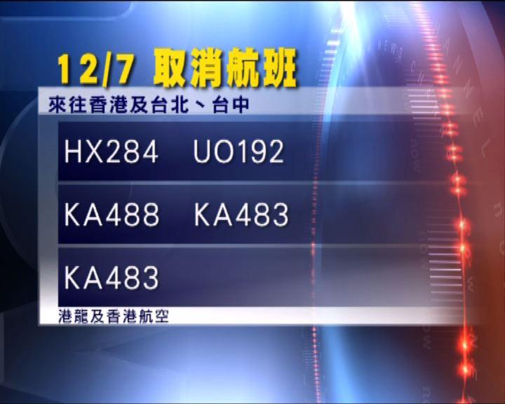 多班來往台灣華東航班取消或延遲