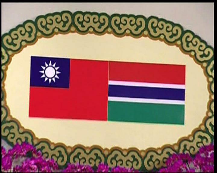 岡比亞單方面宣布與台灣斷交