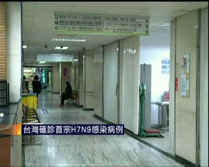 台灣確診首宗H7N9感染病例