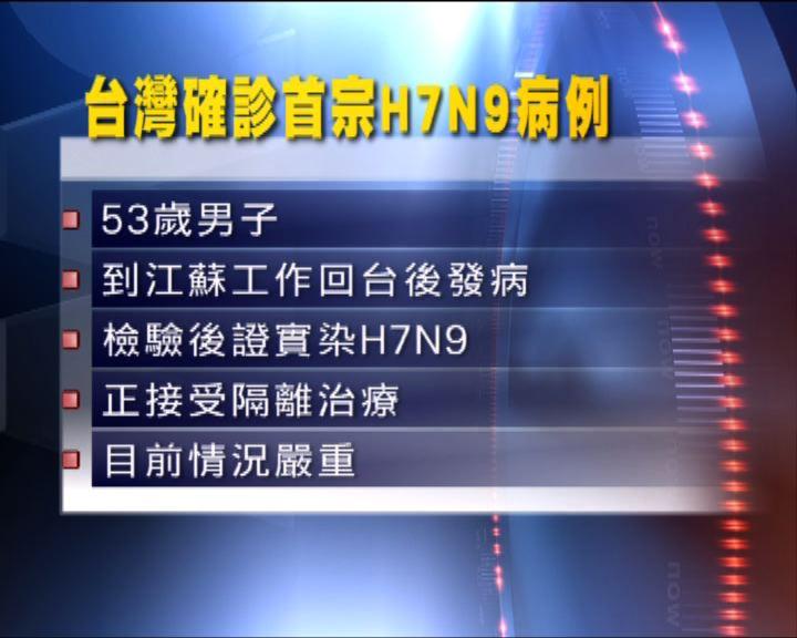台灣出現首宗H7N9確診病例