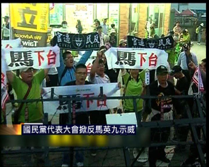 大批反對馬英九示威擲鞋抗議