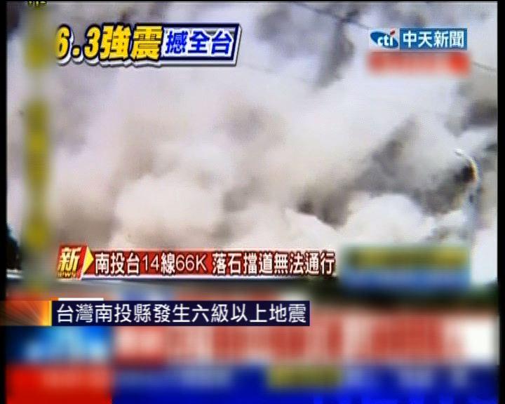 台灣南投縣6.8級地震最少一死十八傷