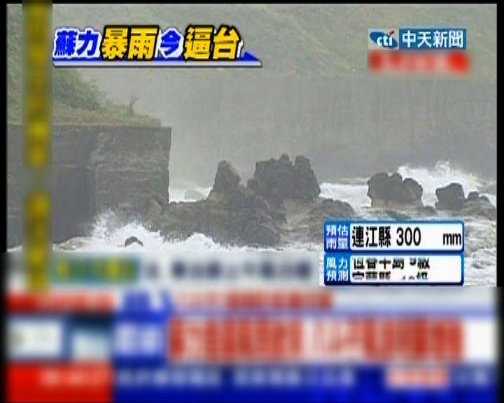 強颱風蘇力暴風圈將抵台