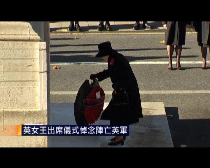 英女王出席儀式悼念陣亡英軍