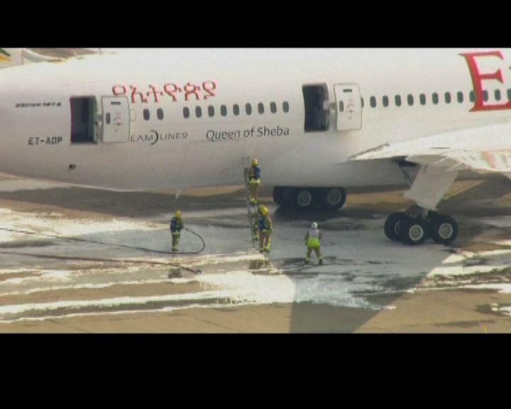 埃塞俄比亞航空夢幻客機起火