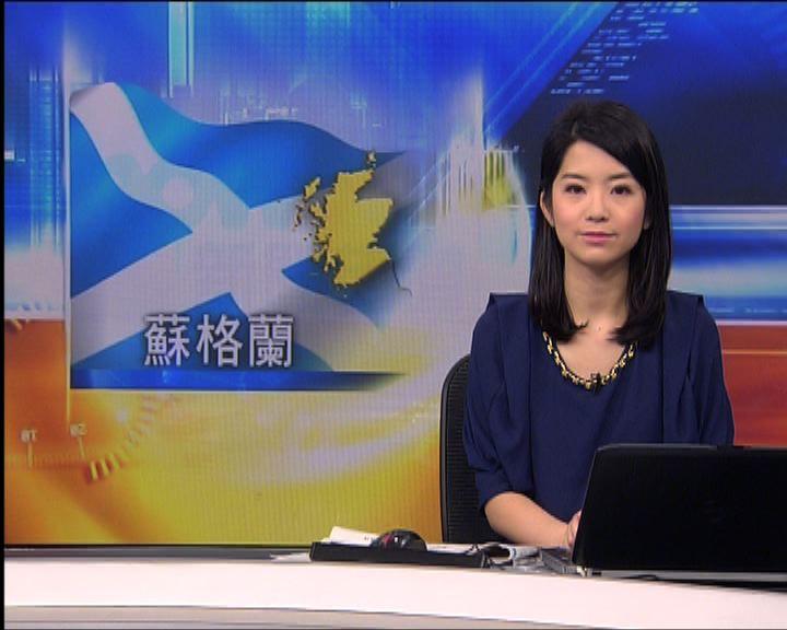 蘇格蘭明年九月中舉行獨立公投