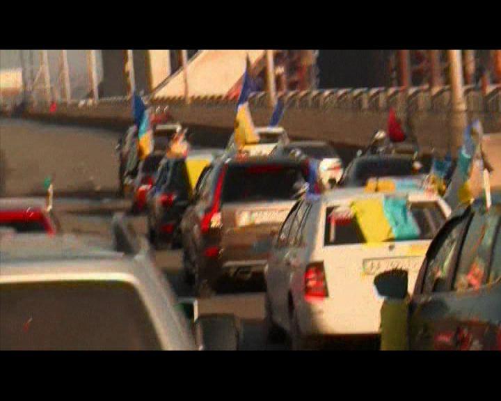 烏克蘭示威者組車隊逼總統下台