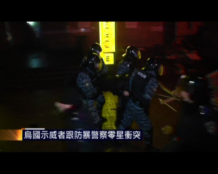 烏克蘭示威者跟防暴警察零星衝突