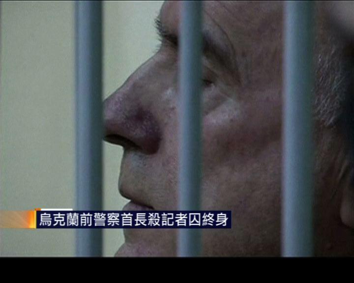 烏克蘭前警察首長殺記者囚終身