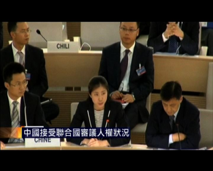 中國接受聯合國審議人權狀況