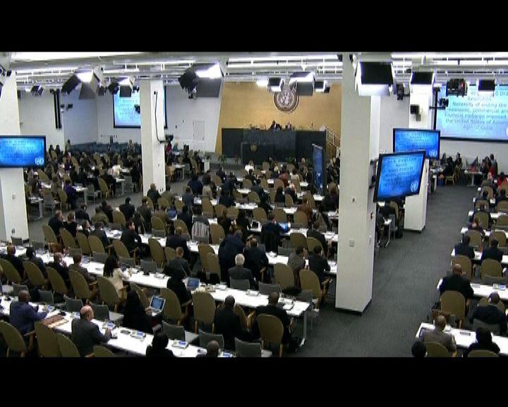 聯合國要求美國取消對古巴制裁