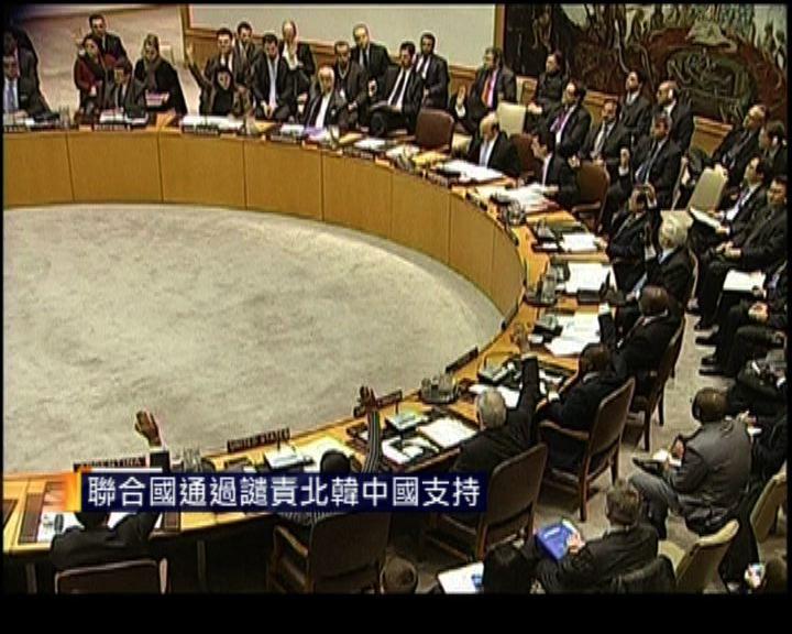 聯合國通過譴責北韓中國支持