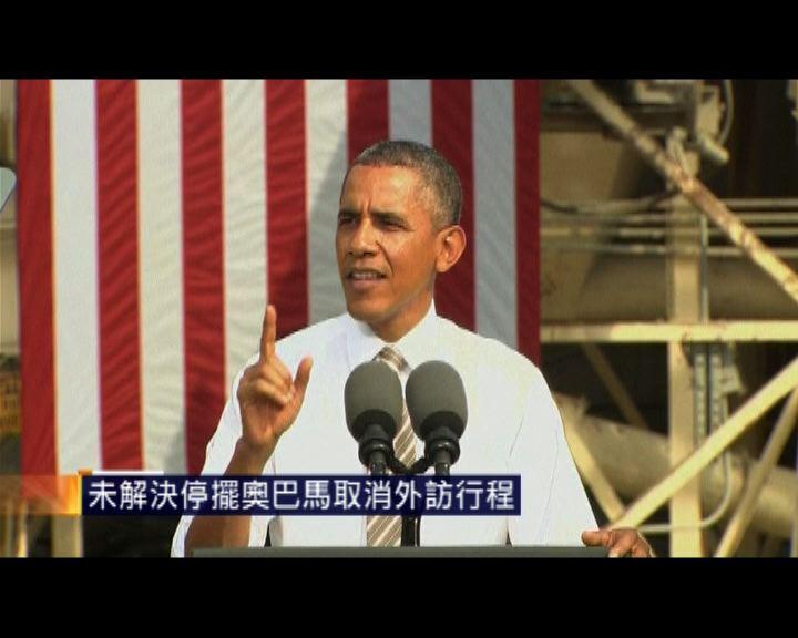 未解決停擺奧巴馬取消外訪行程
