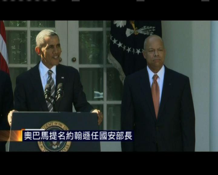 奧巴馬提名約翰遜任國安部長