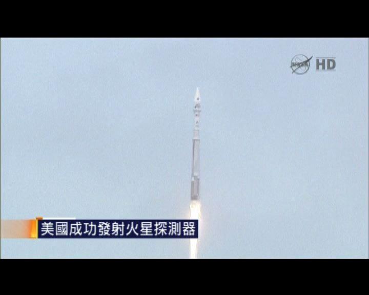 美國成功發射火星探測器
