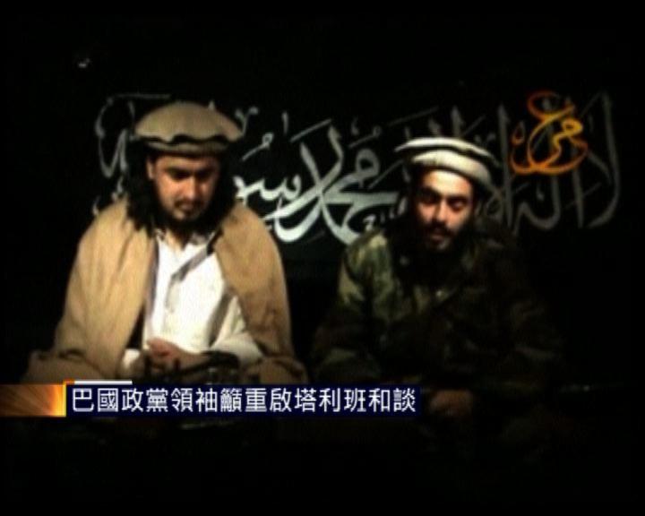 巴國政黨領袖籲重啟塔利班和談