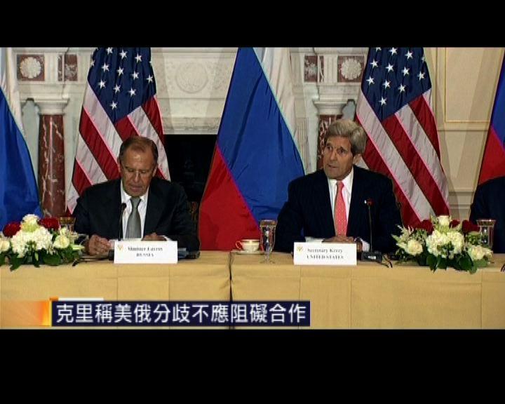 克里稱美俄分歧不應阻礙合作