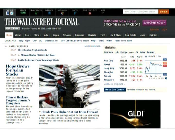 華爾街日報指受中國黑客攻擊