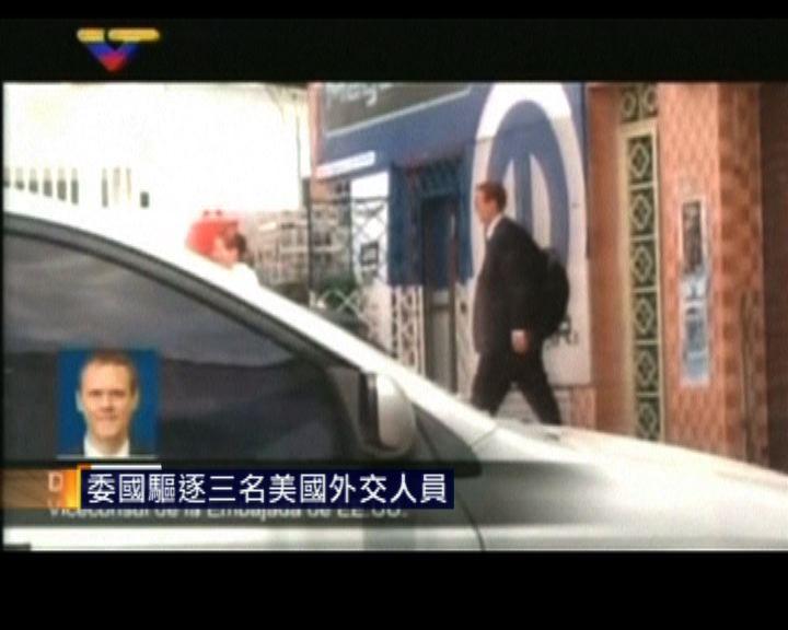 委國驅逐三名美國外交人員