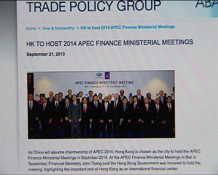APEC財長會取消在港舉行