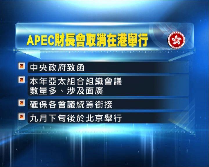 APEC財長會由香港改為北京舉行